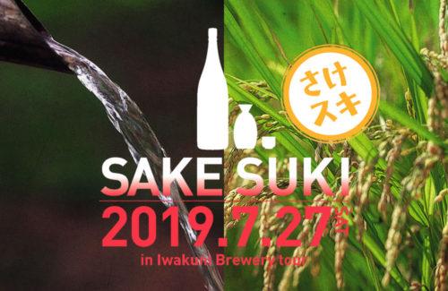 村重酒造の日本酒イベント