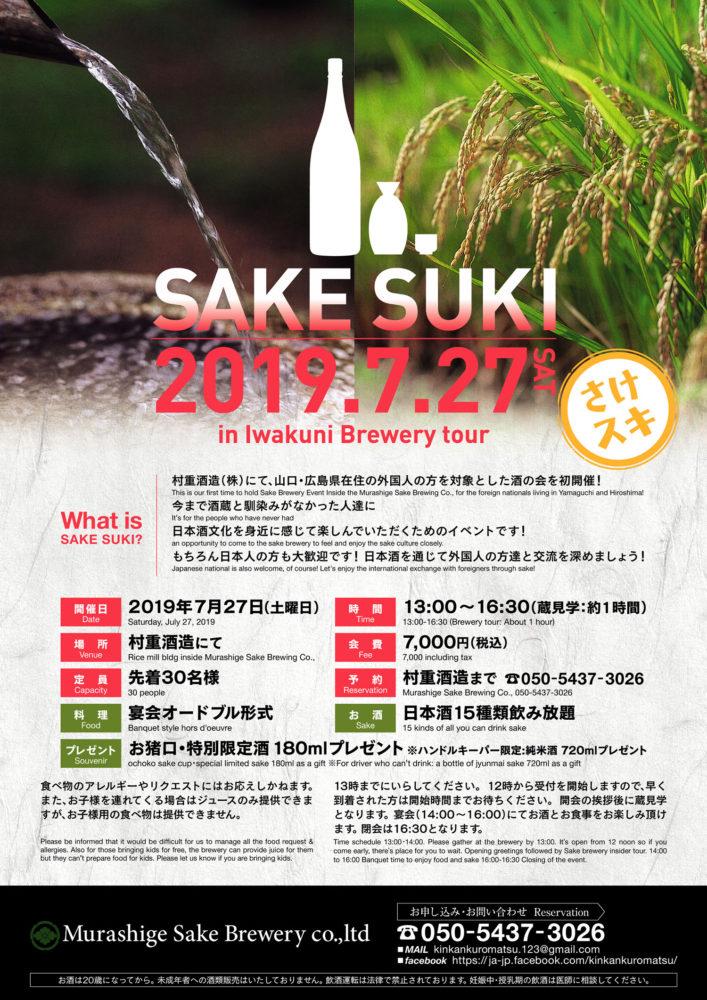 村重酒造の日本酒イベントチラシ