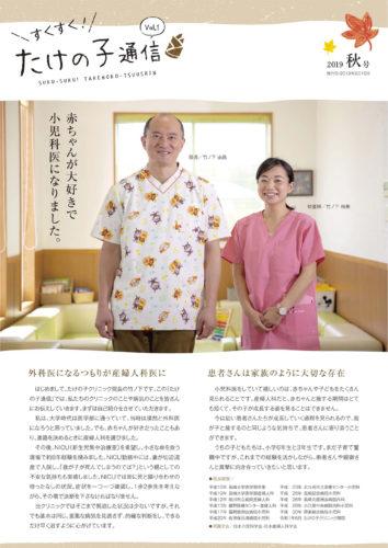 院長の竹之下由昌先生と奥様で助産師の裕美さん