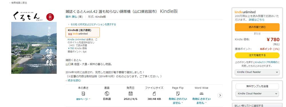 Amazonkindle画面