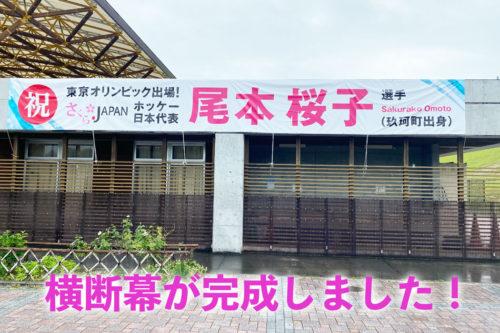 尾本桜子選手の横断幕完成