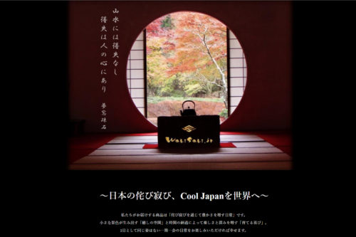 wabisabi.jp