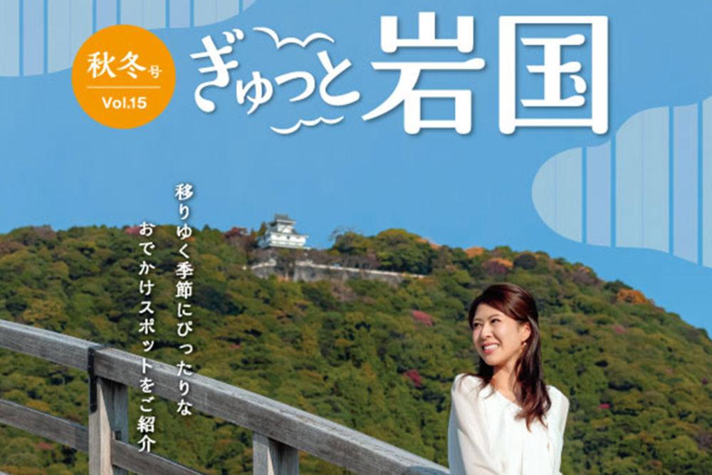 ぎゅっと岩国vol15