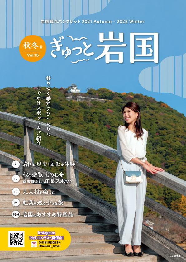 ぎゅっと岩国秋冬号2021表紙